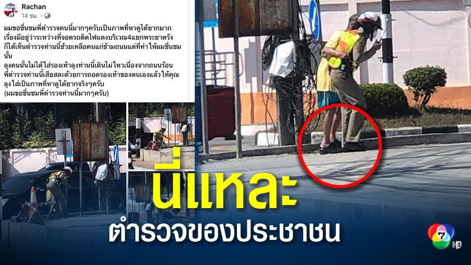 ชื่นชมตำรวจถอดรองเท้าให้คนแก่ใส่ ก่อนพาเดินข้ามถนน