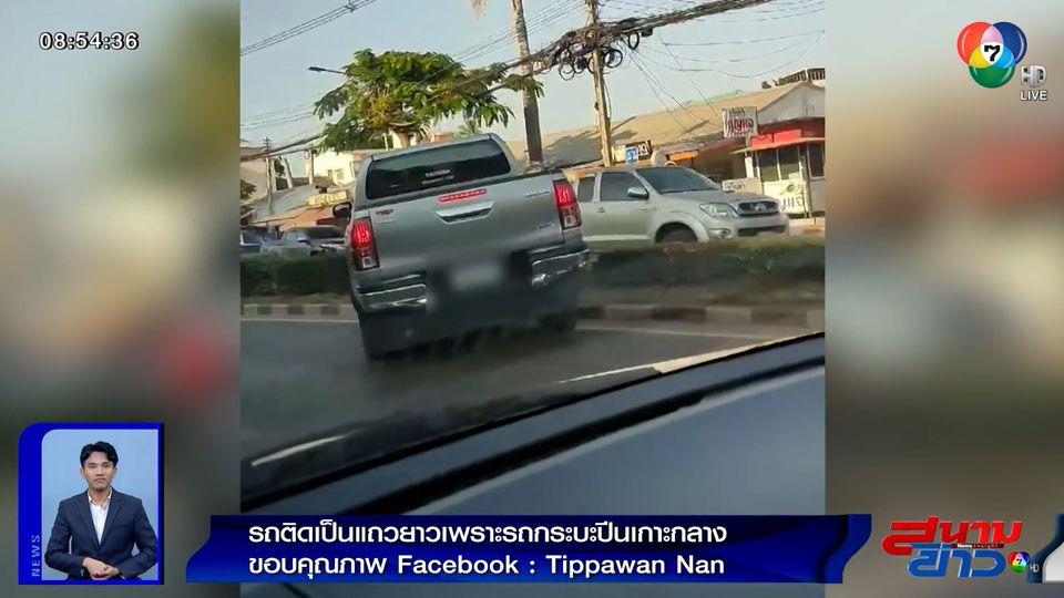 ภาพเป็นข่าว : สาวโพสต์ กระบะหนีรถติด ปีนเกาะกลางถนนเพื่อจะกลับรถ