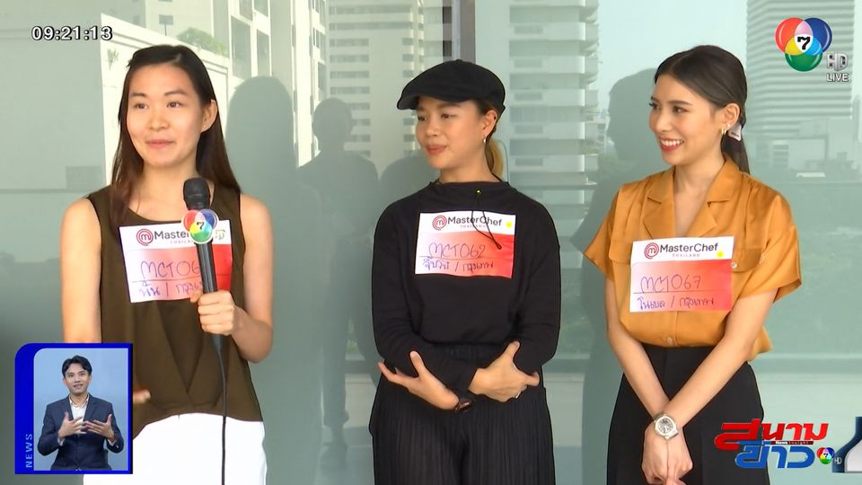 คึกคัก! บรรยากาศการออดิชันรายการ มาสเตอร์เชฟประเทศไทย ซีซัน 4 : สนามข่าวบันเทิง