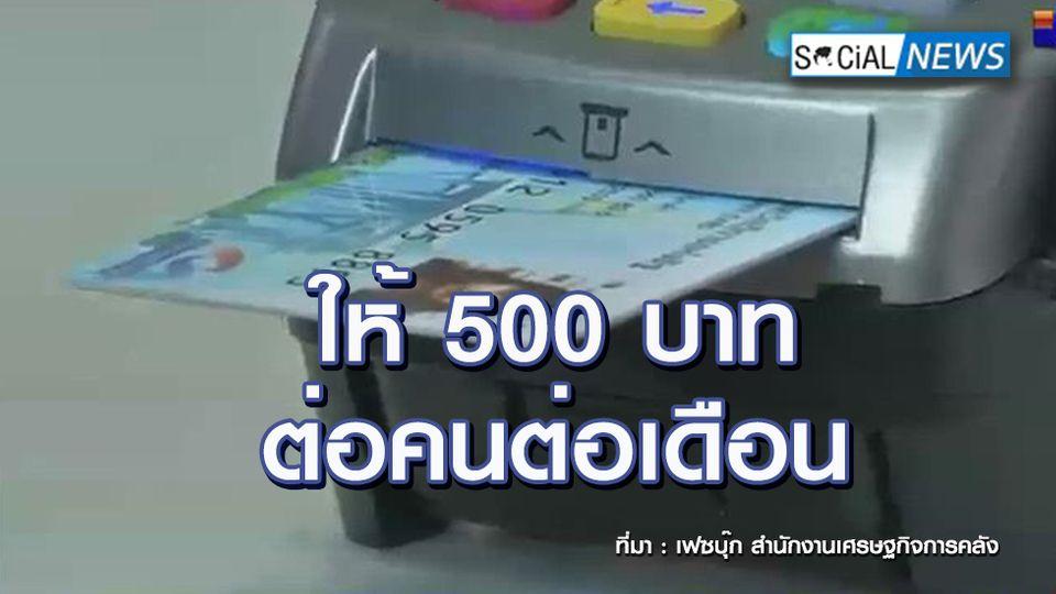 อนุมัติแล้ว! เพิ่มวงเงินช่วยเหลือผู้มีบัตรสวัสดิการ 500 บาท ม.ค.-มี.ค.64