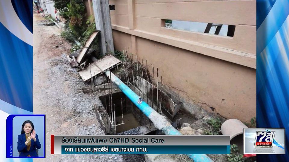 ร้องเรียนทางแฟนเพจ Ch7HD Social Care : ปัญหาจากการก่อสร้างถนน-ขุดวางท่อระบายน้ำ ซอยรามอินทรา 8 กทม.
