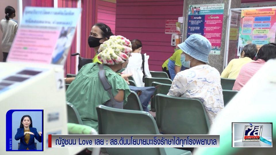 ณัฐชนน Love เลย : สธ.ดันนโยบายมะเร็งรักษาได้ทุกโรงพยาบาล