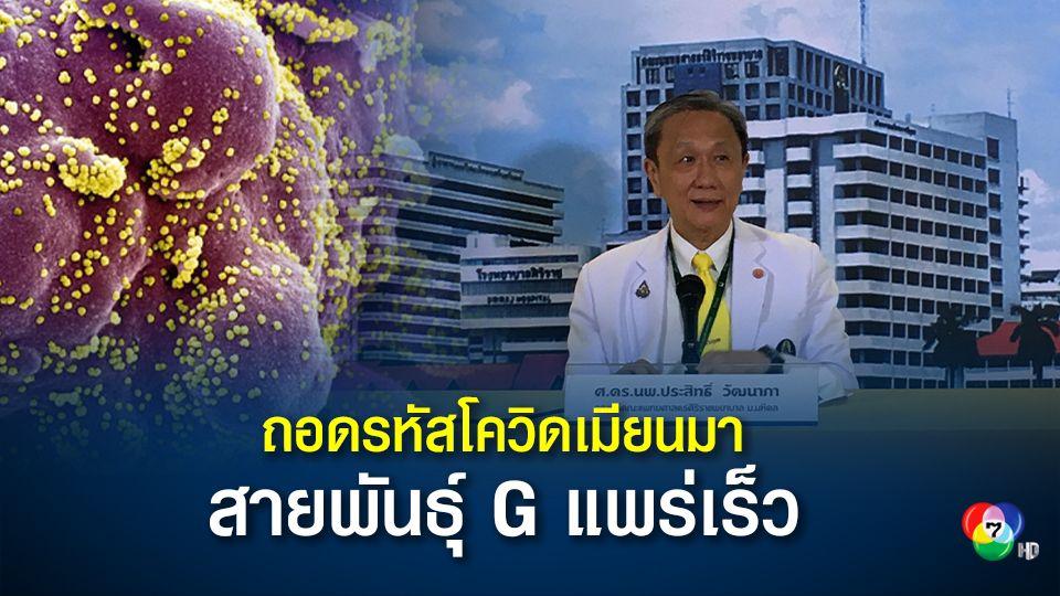 ถอดบทเรียนโควิดเมียนมา สายพันธุ์ G แพร่เร็ว เตือนลอบเข้าเมืองทำไทยเสี่ยงระบาด