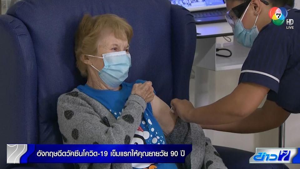อังกฤษฉีดวัคซีนโควิด-19 เข็มแรกของโลกให้คุณยายวัย 90 ปี