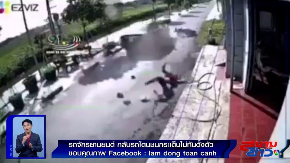 ภาพเป็นข่าว : วงจรปิดจับภาพ รถจักรยานยนต์กลับรถ โดนชนกระเด็นไม่ทันตั้งตัว