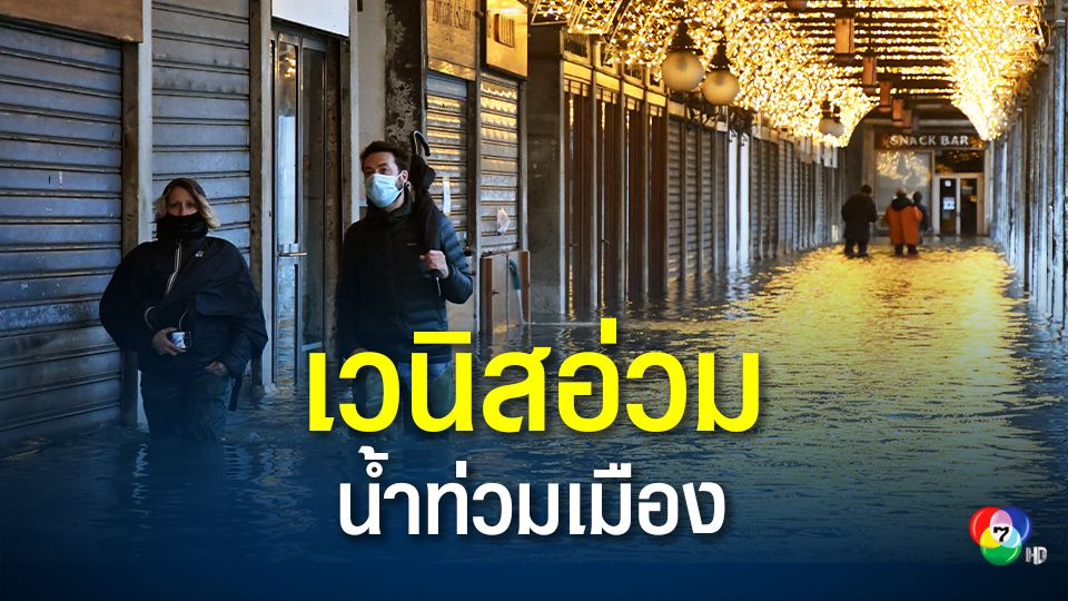 เวนิสอ่วม น้ำท่วมเมืองอีกรอบ หลังไม่เปิดระบบแบบริเออร์ป้องกันน้ำท่วม