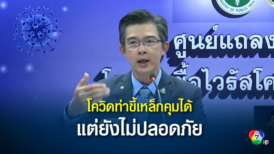 โควิดจากท่าขี้เหล็กยังไม่พ้นระยะฟักตัว วอนผู้ลักลอบกลับไทยแสดงตัว