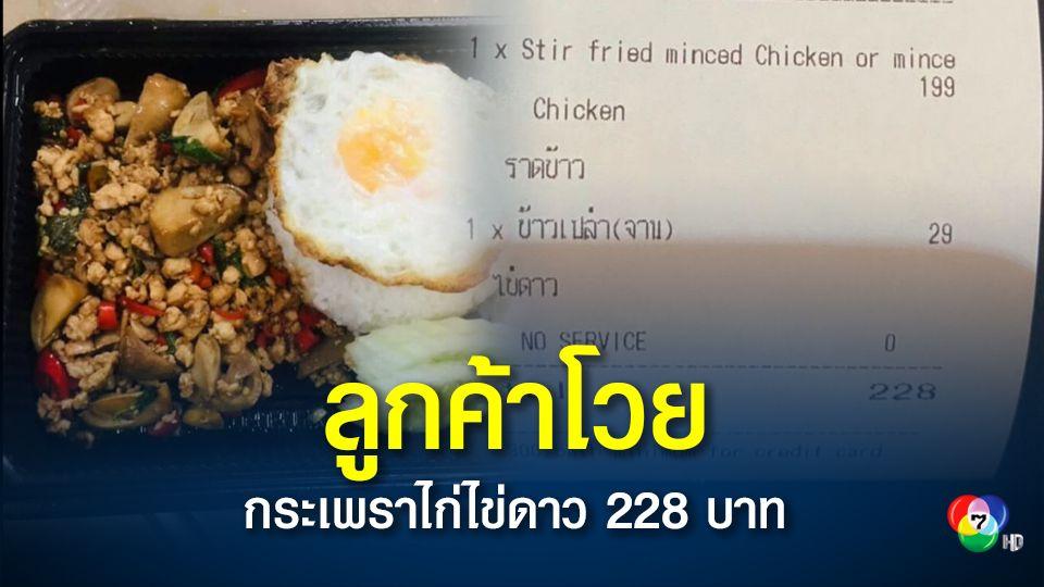 ลูกค้าโวย! ซื้อข้าวกระเพราไก่ไข่ดาวสุดแพง กล่องละ 228 บาท