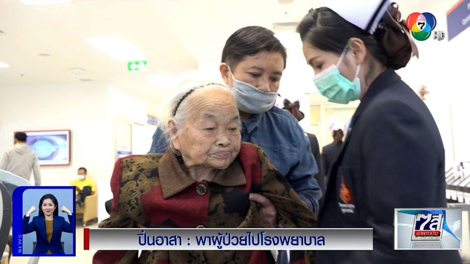 ปิ่นอาสา : พาผู้ป่วยไปโรงพยาบาล