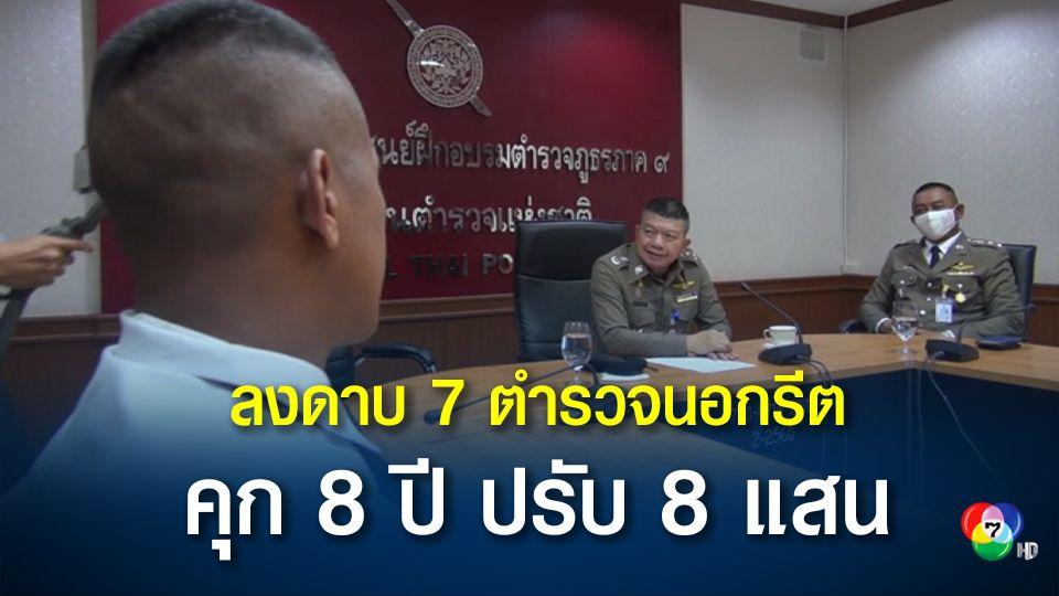 ลงดาบ 7 ตำรวจยะลานอกรีต ศาลสั่งจำคุกคนละ 8 ปี ปรับ 8 แสนบาท