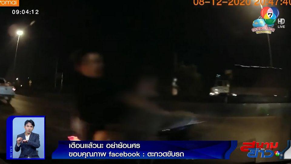 ภาพเป็นข่าว : จยย.ขี่ย้อนศร ชนรถยนต์เสียหลักล้มกลิ้ง