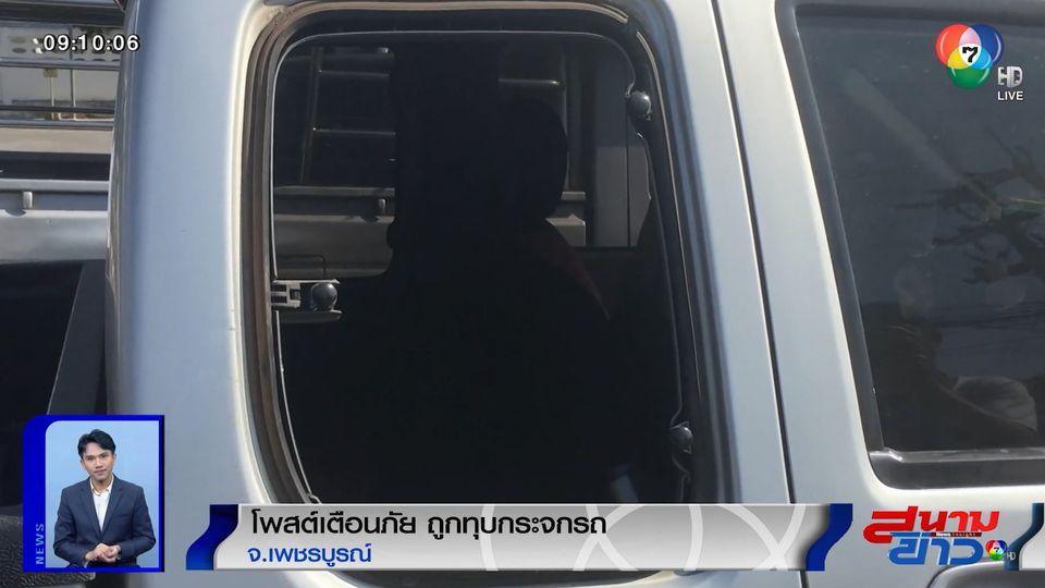 ภาพเป็นข่าว : โพสต์เตือนภัย! ถูกทุบกระจกรถขโมยทรัพย์สิน จ.เพชรบูรณ์
