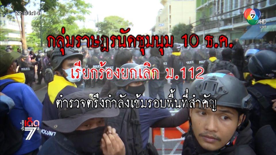 ประมวลภาพกลุ่มราษฎรนัดชุมนุม 10 ธ.ค. วันรัฐธรรมนูญ เรียกร้องยกเลิก ม.112