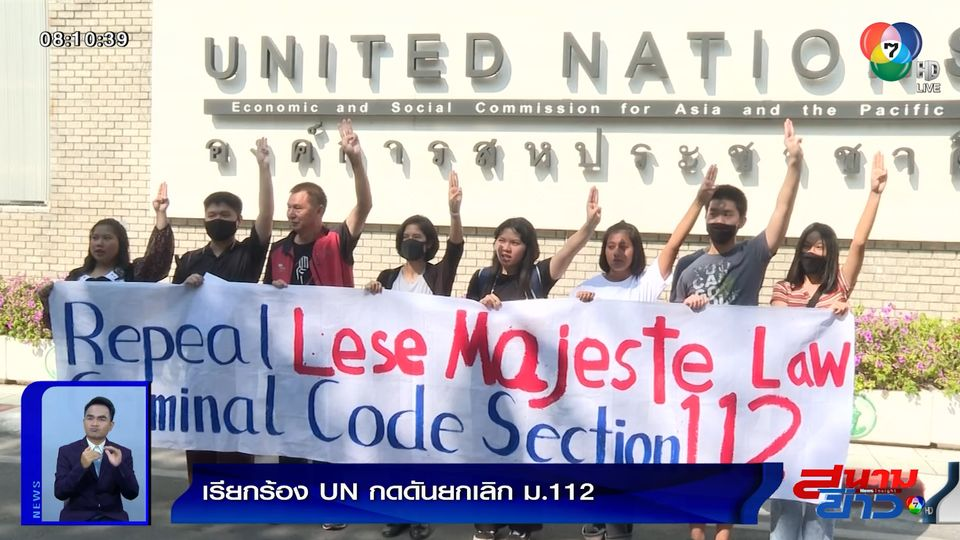 เรียกร้อง UN กดดันยกเลิก ม.112