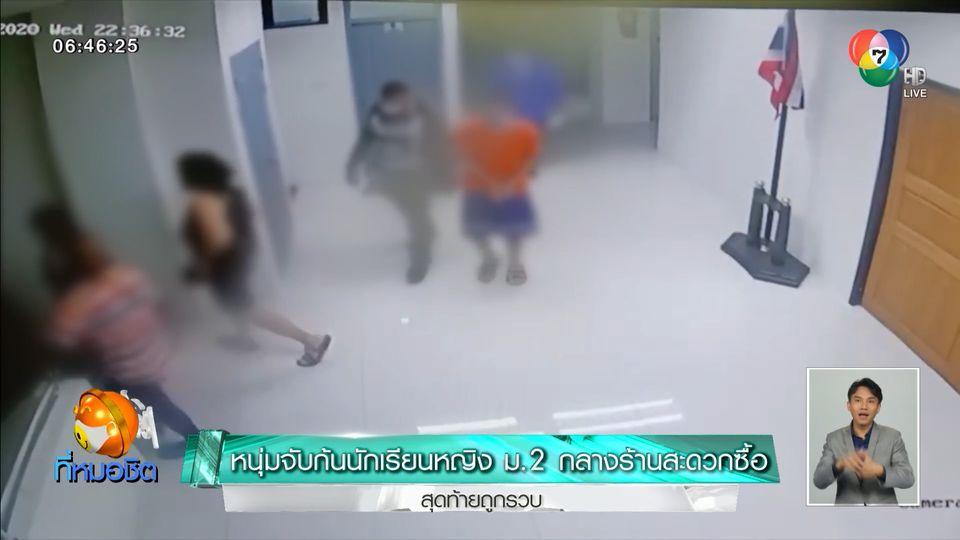 หนุ่มจับก้นนักเรียนหญิง ม.2 กลางร้านสะดวกซื้อ สุดท้ายถูกรวบ