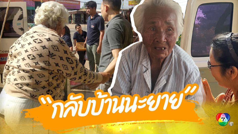 ชื่นชม เจ้าของร้านเฟอร์นิเจอร์ ใจดีส่งยายวัย 79 ปี ตามหาหลานกลับบ้าน