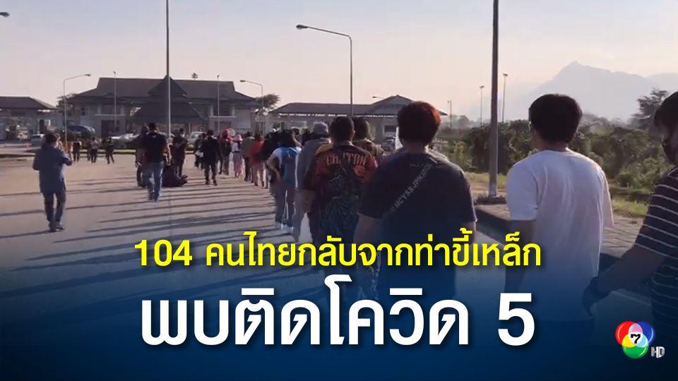 เมียนมาส่ง 104 คนไทยกลับจากท่าขี้เหล็ก พบติดโควิด 5 ราย