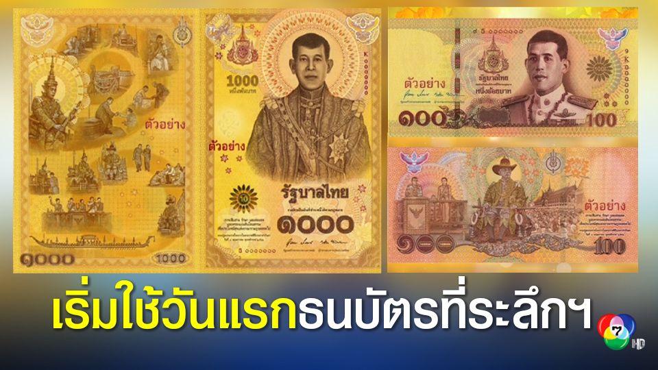 เริ่มใช้วันแรก ธนบัตรที่ระลึกพระราชพิธีบรมราชาภิเษก 2562