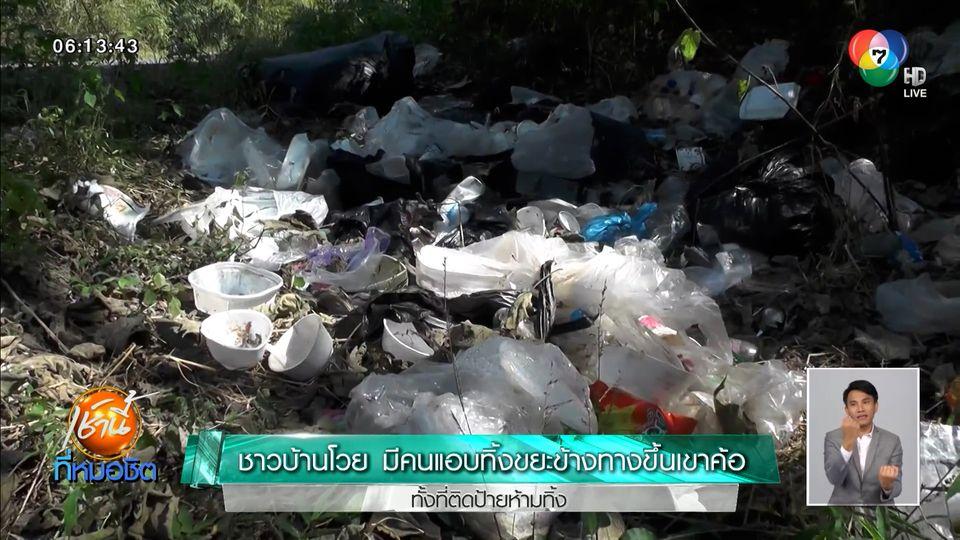 ชาวบ้านโวย มีคนแอบทิ้งขยะข้างทางขึ้นเขาค้อ ทั้งที่ติดป้ายห้ามทิ้ง