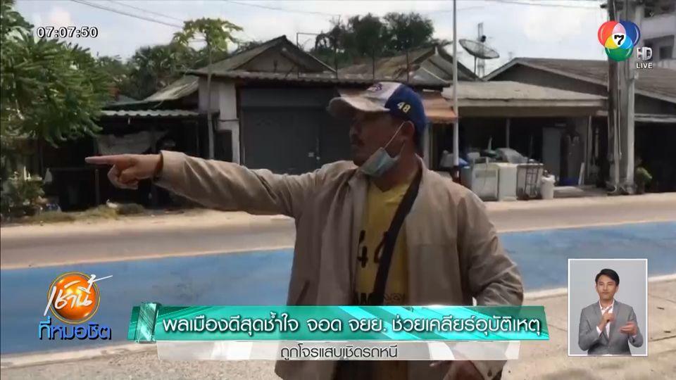พลเมืองดีสุดช้ำใจ จอด จยย.ช่วยเคลียร์อุบัติเหตุ ถูกโจรแสบเชิดรถหนี
