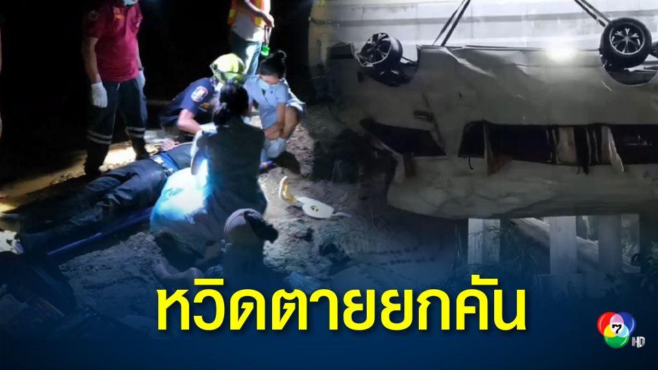 รถตู้โดยสารเสียหลักตกสะพานที่กระบี่ ขณะกลับจากงานฉลองรับพัดยศพระสงฆ์ มีผู้ได้รับบาดเจ็บ 11 คน