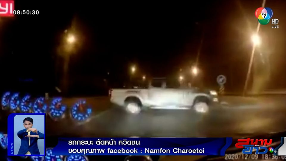 ภาพเป็นข่าว : เกือบไปแล้ว! รถกระบะตัดหน้าหวิดชน