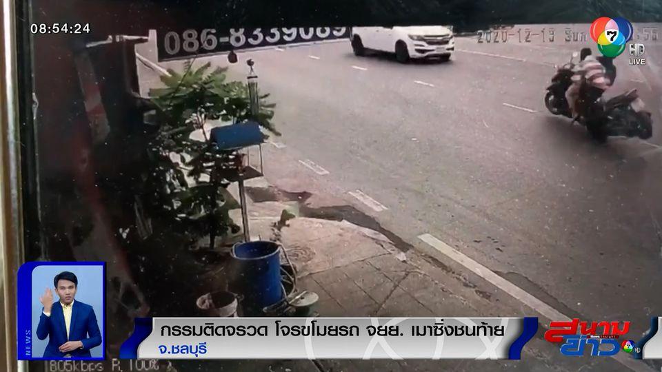 ภาพเป็นข่าว : กรรมติดจรวด! โจรขโมยรถ จยย.เมาซิ่งชนท้ายรถจอดติดไฟแดง