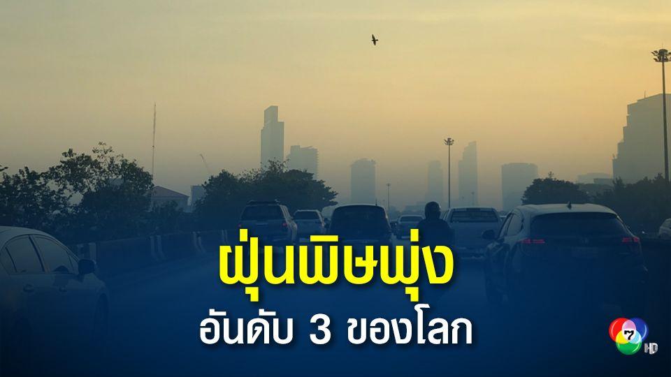 ดัชนีคุณภาพอากาศชี้ กรุงเทพฯ ติดอันดับ 8 ของโลก ฝุ่นพิษ PM2.5 พุ่ง