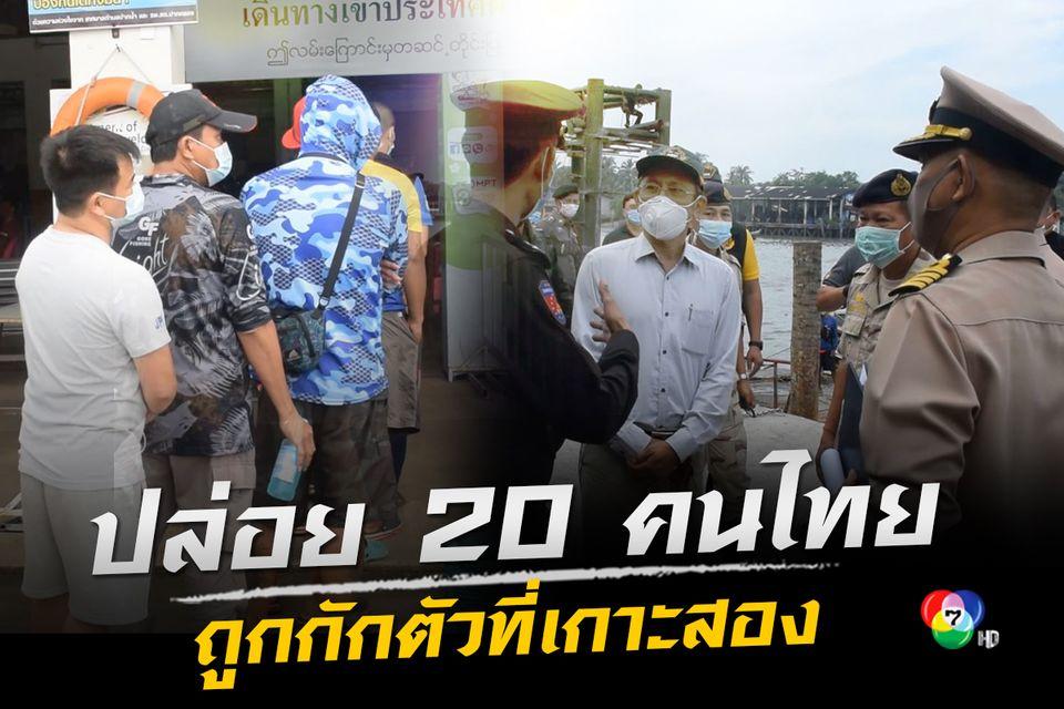 ปล่อยตัว 20 คนไทย ถูกกักตัวที่จังหวัดเกาะสอง หลังพลัดหลงเข้าไปในน่านน้ำเมียนมาขณะจัดทริปล่องเรือตกปลา