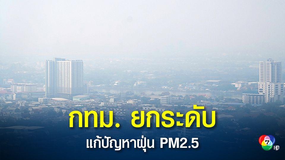 กทม.ยกระดับมาตรการแก้ฝุ่น PM2.5 งดเผางดก่อสร้างใหญ่ รร.ปิดได้ตามความเหมาะสม