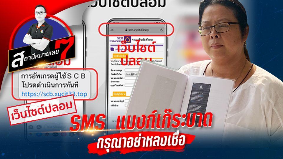 เตือนภัยแก๊งมิจฉาชีพส่ง SMS แนบลิงก์เว็บไซต์ธนาคารปลอม หลอกข้อมูลดูดเงินในบัญชี