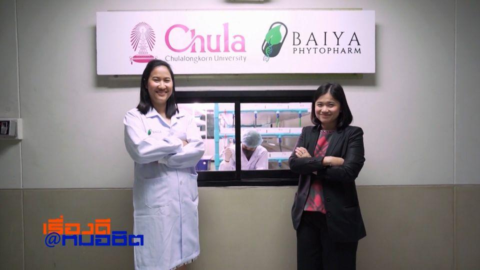 เรื่องดีที่หมอชิต : เชิญร่วมบริจาคโครงการ วัคซีนเพื่อคนไทย