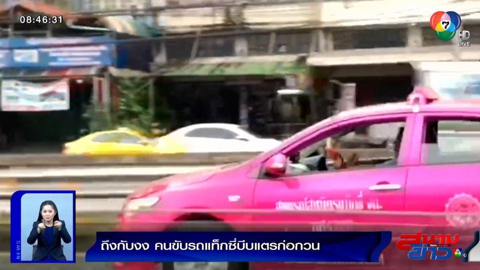 ภาพเป็นข่าว : ถึงกับงง! เจอรถแท็กซี่ขับหวาดเสียว แถมบีบแตรก่อกวน