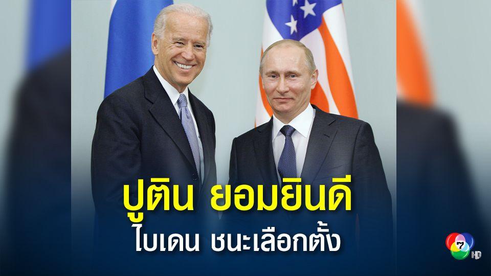 ปูติน – พันธมิตรทรัมป์ ยินดีไบเดน ชนะเลือกตั้งประธานาธิบดีสหรัฐฯเป็นทางการ