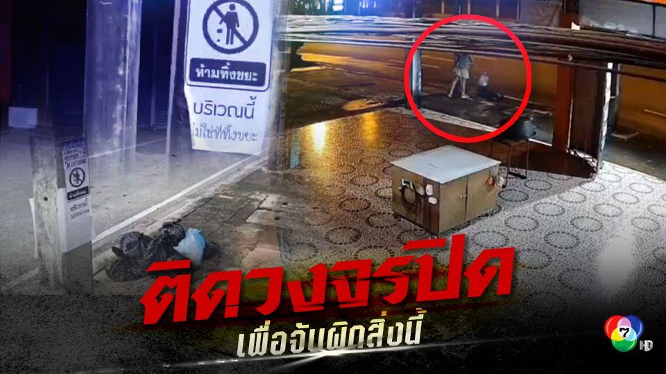 หนุ่มสุดทน ลงทุนซื้อกล้องวงจรปิดมาติดเพื่อหาตัวคนทิ้งขยะหน้าบ้าน