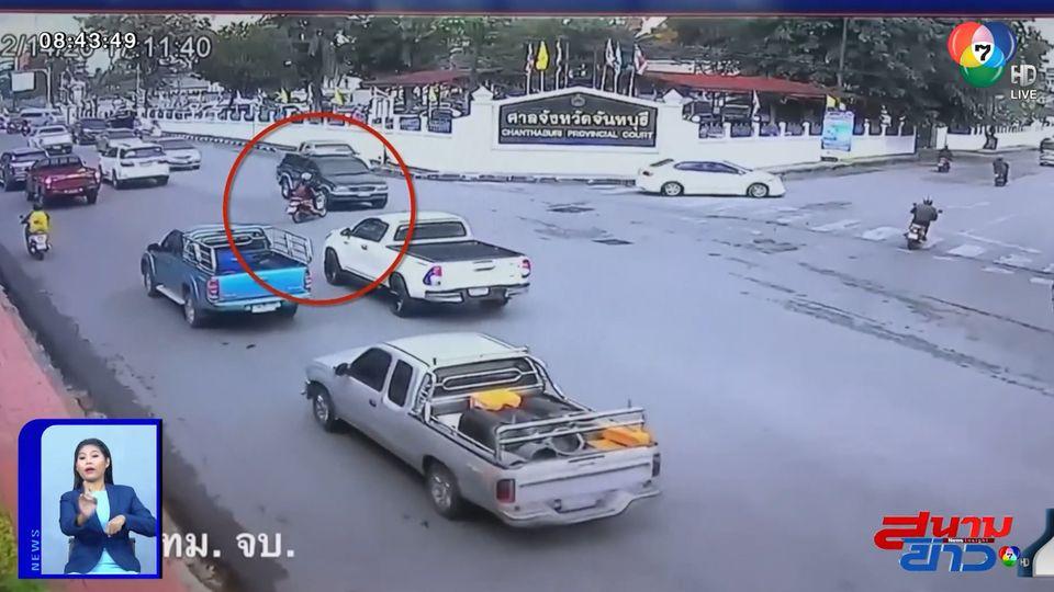 ภาพเป็นข่าว : อุทาหรณ์! รถ จยย. เลี้ยวตามใจตัวเอง สุดท้ายจบไม่สวย