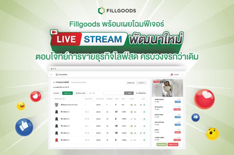 Fillgoods เผยโฉมฟีเจอร์ Live Stream พัฒนาใหม่ ตอบโจทย์การขายธุรกิจไลฟ์สด ครบวงจรกว่าเดิม