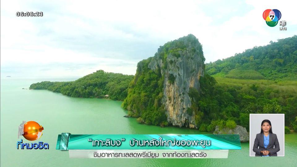เช้านี้วิถีไทย : เกาะลิบง บ้านหลังใหญ่ของพะยูน ชิมอาหารทะเลสดพรีเมียม จากท้องทะเลตรัง