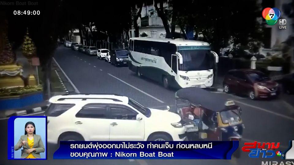 ภาพเป็นข่าว : อย่าหาทำ! รถยนต์พุ่งชนตุ๊กตุ๊กทางตรง ก่อนขับหนีหน้าตาเฉย