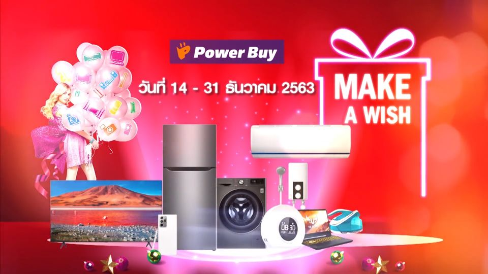เรื่องดีที่หมอชิต : Power Buy จัดโพรโมชัน Gift Festival ลดจัดหนักส่งท้ายปี