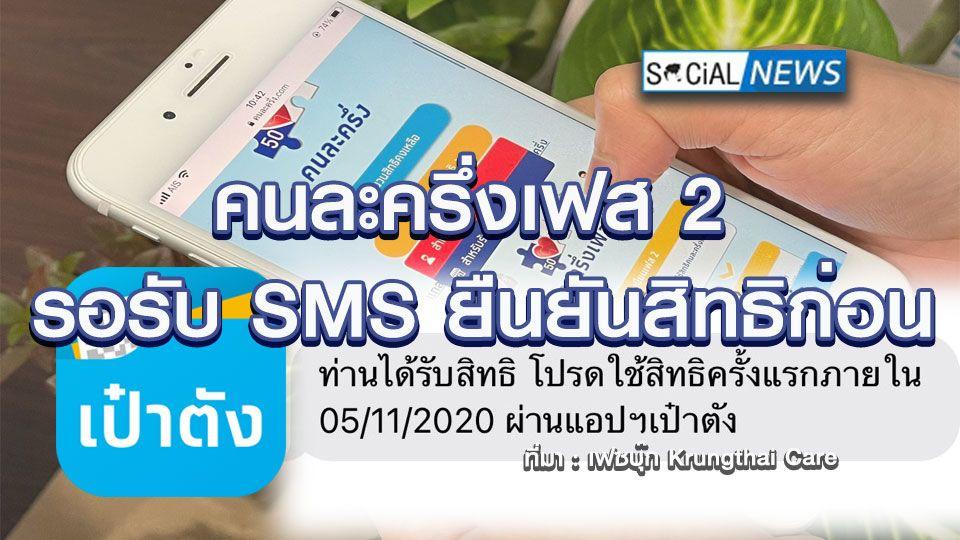 """ไม่ต้องรีบ! กรุงไทยแนะ """"คนละครึ่ง"""" เฟส 2 รอรับ SMS ยืนยันสิทธิก่อน ค่อยเข้าเป๋าตังยืนยันตัวตน"""