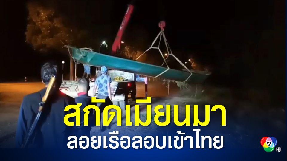 ทหารสกัดเมียนมา ลอยเรือข้ามแม่น้ำเมยลอบเข้าไทย