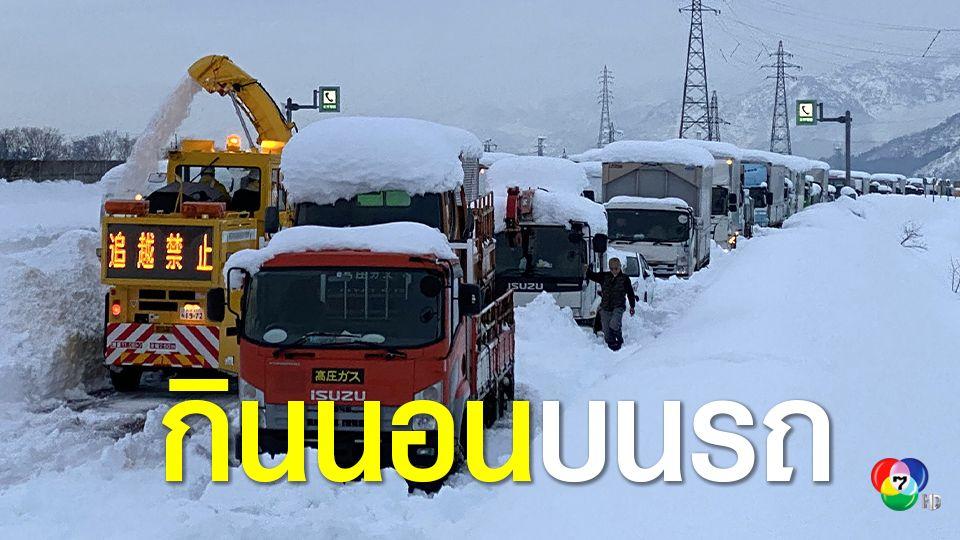 ญี่ปุ่นเร่งช่วยรถยนต์กว่า 2,100 คัน ติดบนทางด่วน 2 วันเพราะพายุหิมะ