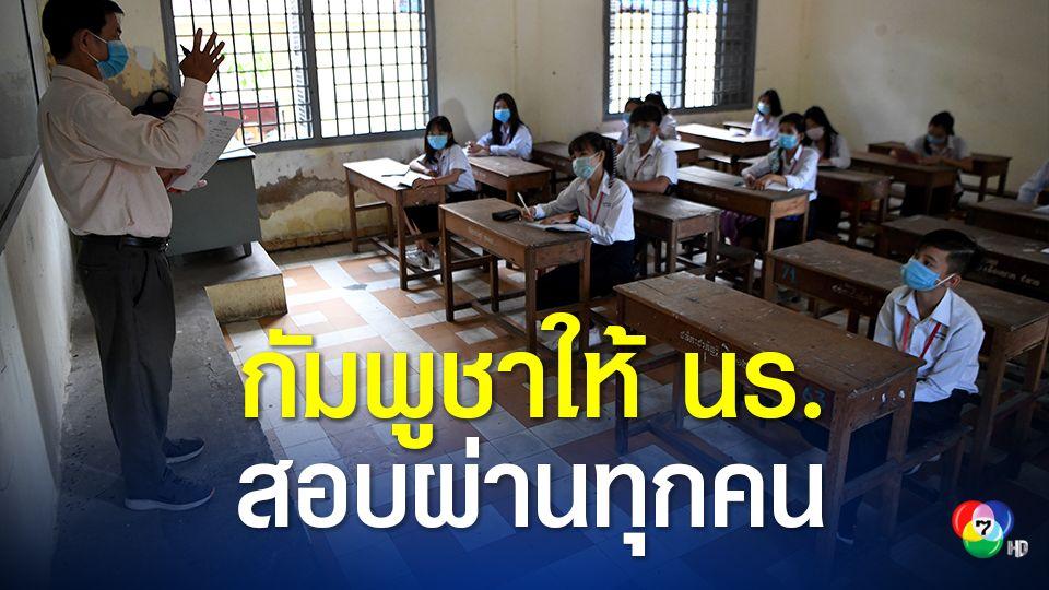 หวั่นโควิด-19 กัมพูชาไฟเขียว ให้นักเรียน ม.6 และ ม.3 สอบผ่านอัตโนมัติ