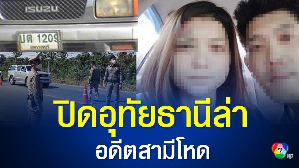 ตร.เร่งล่าหนุ่มโหด ปืนจี้ฉุดอดีตภรรยาหนีเข้าอุทัยธานี