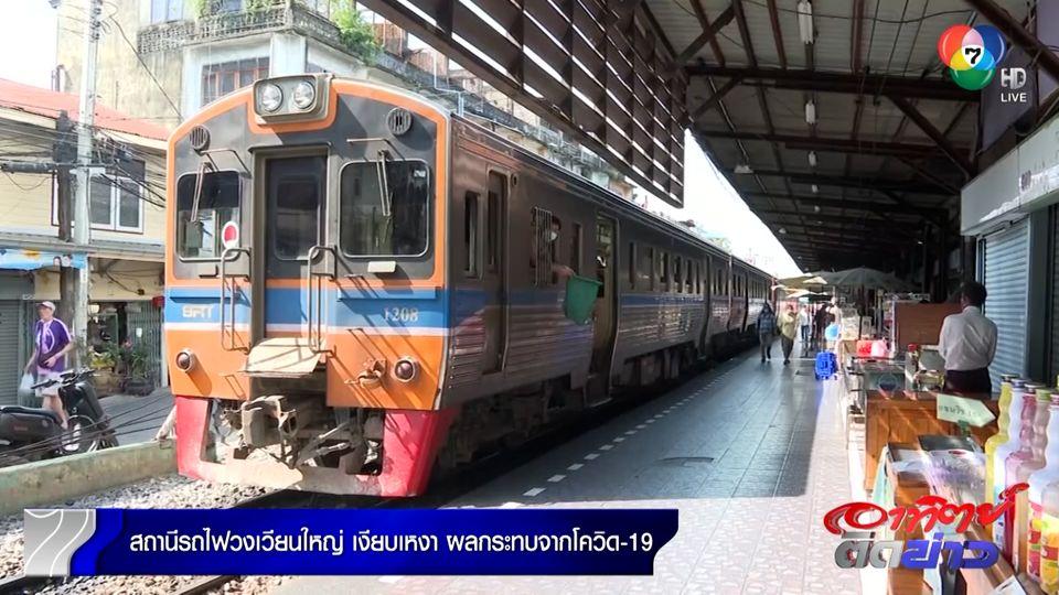 สถานีรถไฟวงเวียนใหญ่เงียบเหงา ผลกระทบจากโควิด-19