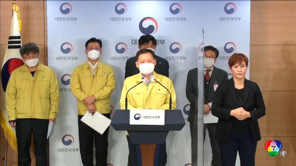 เกาหลีใต้ระบาดระลอก 3 ความรุนแรงกว่าสองครั้งที่ผ่านมา