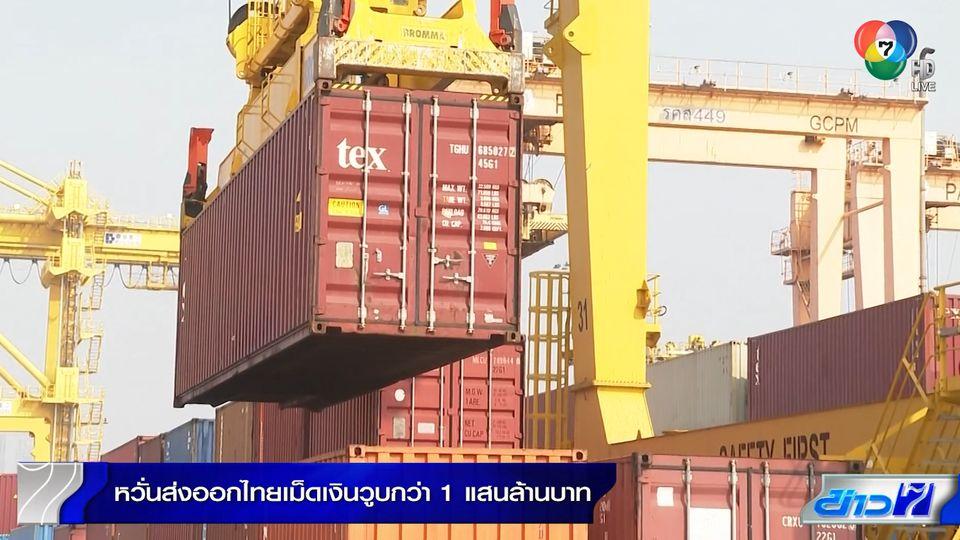 หวั่นส่งออกไทยเม็ดเงินวูบกว่า 1 แสนล้านบาท พาณิชย์เร่งเจาะตลาดส่งออก