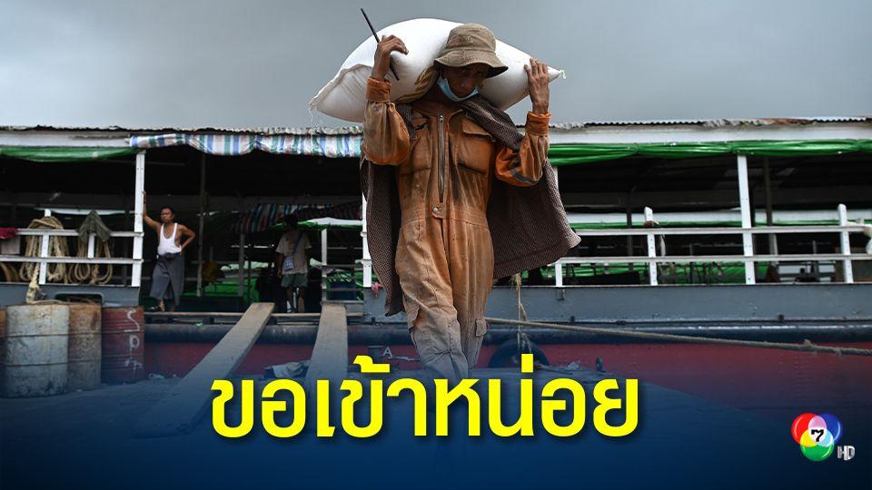 หน่วยงานช่วยเหลือแรงงานเมียนมา เรียกร้องไทยรับแรงงานเมียนมาเข้าประเทศ 60,000 คน