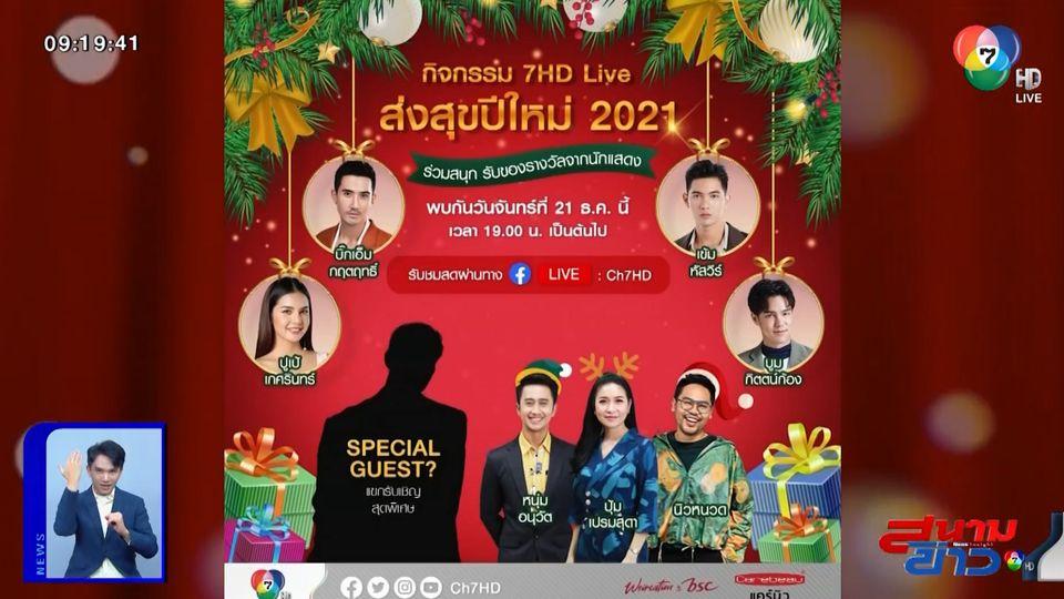 เชิญแฟน ๆ ร่วมสนุก รับของรางวัลจากนักแสดง ใน 7HD Live ส่งสุขปีใหม่ 2021 วันนี้ 1 ทุ่ม! ที่เฟซบุ๊ก Ch7HD : สนามข่าวบันเทิง